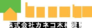 株式会社カネコ木材建設
